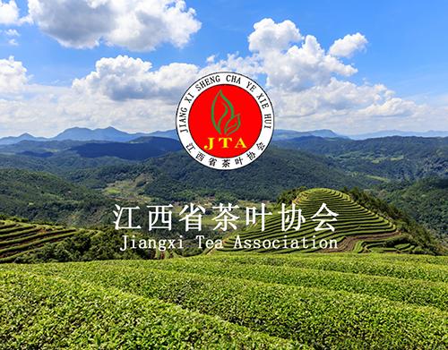 江西浮梁贡茶叶有限公司